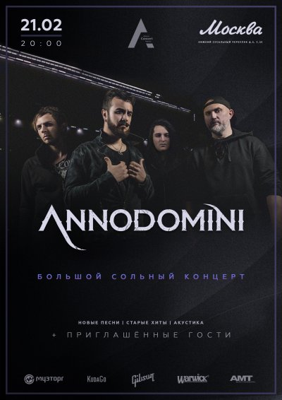 21.02.2020 - Москва - Annodomini
