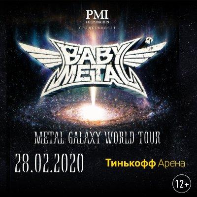 28.02.2020 - Тинькофф Арена - Babymetal
