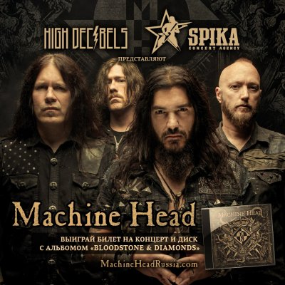 Попади на Machine Head
