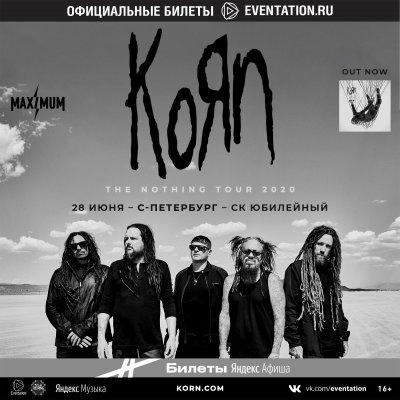 28.06.2020 - СК Юбилейный - Korn