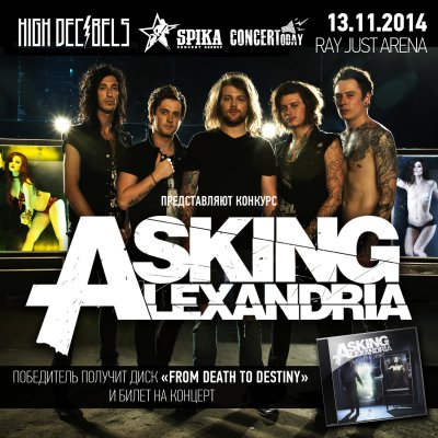 Попади на Asking Alexandria