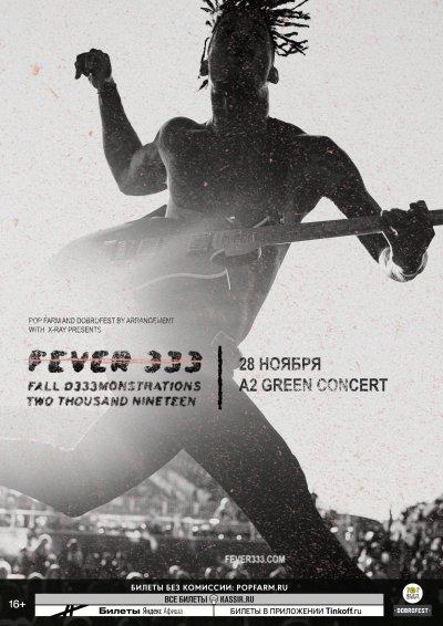 28.11.2019 - A2 Green Concert - Fever 333