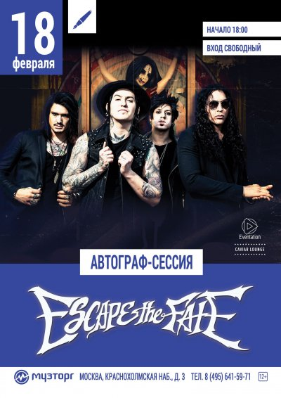 Автограф-сессия группы Escape The Fate в Москве