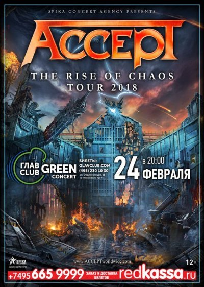 24.02.2018 - Москва - Главclub Green Concert - Accept