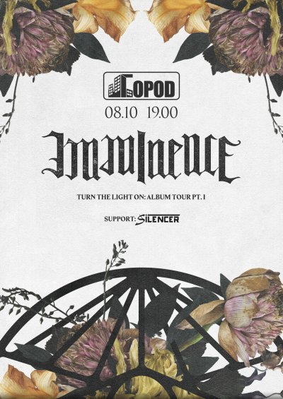 08.10.2019 - Город - Imminence, Silencer