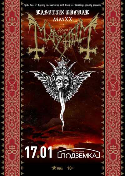 17.01.2020 - Лофт-Парк Подземка - Mayhem