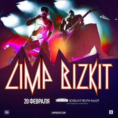 20.02.2020 - СК Юбилейный - Limp Bizkit