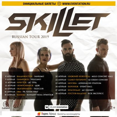 Skillet - Russian Tour 2019