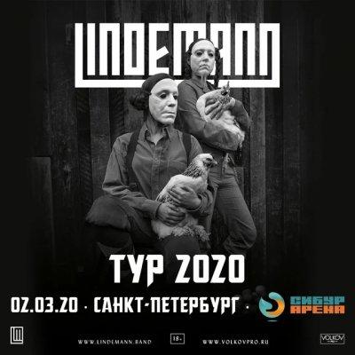 02.03.2020 - Сибур Арена - Lindemann