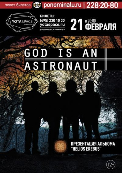 21.02.2016 - Москва - Yotaspace - God Is An Astronaut