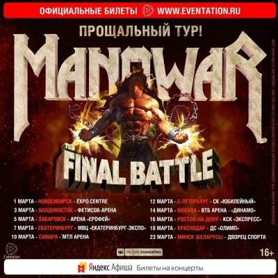 Manowar - The FInal Battle Russian/Belarus Tour 2019