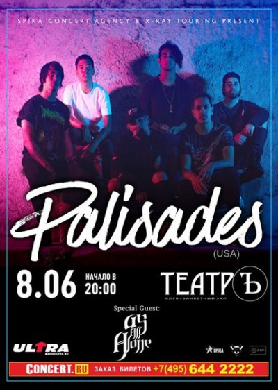 08.06.2016 - Москва - Театръ - Palisades, As All Alone