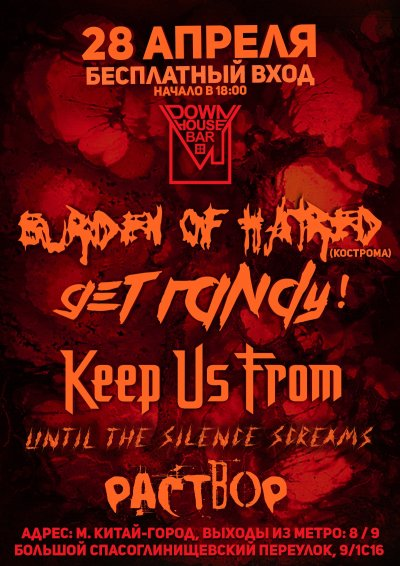 28.04.2019 - Down House - Get Randy!, Keep Us From, Burden Of Hatred, Until The Silence Screams, Раствор