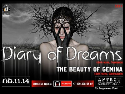 08.11.2014 -Москва - Артист Концерт Холл - Diary Of Dreams, The Beauty Of Gemina