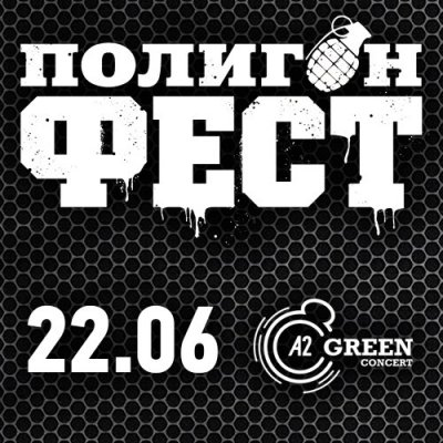 22.06.2017 - A2 Green Concert - Полигон Фест: Amatory, Sidilarsen, Mass Hysteria
