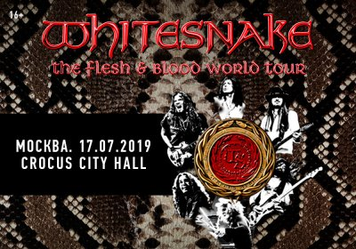 17.07.2019 - Crocus City Hall - Whitesnake