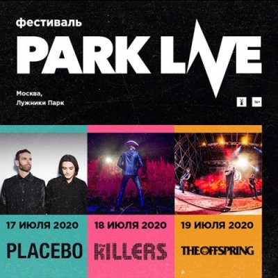 19.07.2020 - Лужники Парк - Park Live 2020: The Offspring, Volbeat, Frank Carter And The Rattlesnakes, Zebrahead