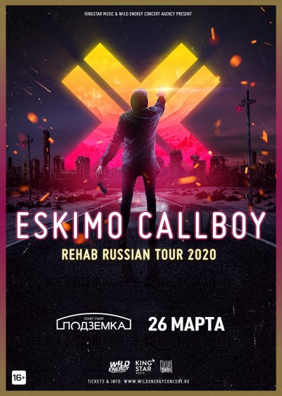 26.03.2020 - Лофт-Парк Подземка - Eskimo Callboy