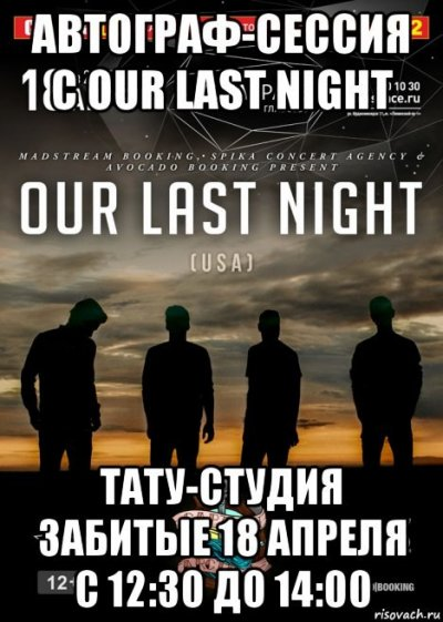 Автограф-сессия группы Our Last Night в Москве