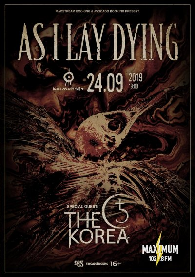 24.09.2019 - Космонавт - As I Lay Dying, The Korea