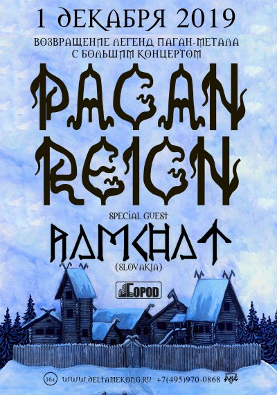 01.12.2019 - Город - Pagan Reign, Ramchat