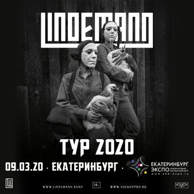 09.03.2020 - Екатеринбург Экспо - Lindemann