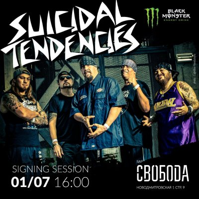 Автограф-сессия Suicidal Tendencies в Москве