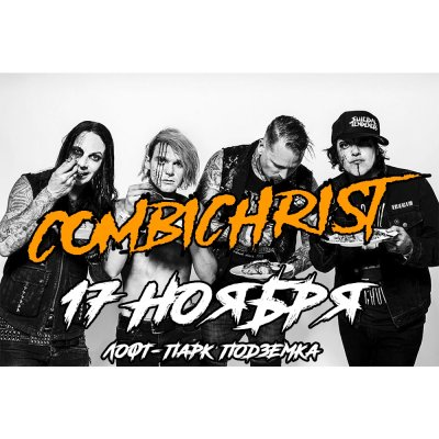 17.11.2019 - Лофт-Парк Подземка - Combichrist