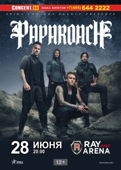 28.06.2015 - Москва - Ray Just Arena - Papa Roach