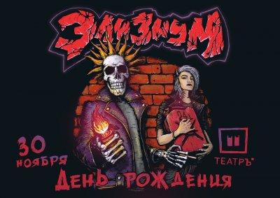 30.11.2019 - Театръ - Элизиум