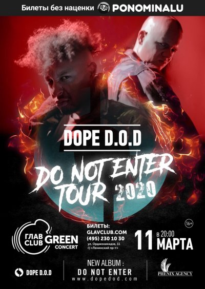 11.03.2020 - Главclub Green Concert - Dope D.O.D.