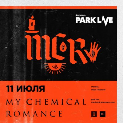 11.07.2020 - Парк Горького - Park Live 2020: My Chemical Romance, Sum 41, Neck Deep