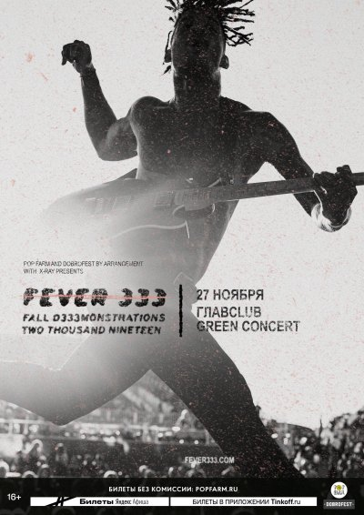 27.11.2019 - Главclub Green Concert - Fever 333