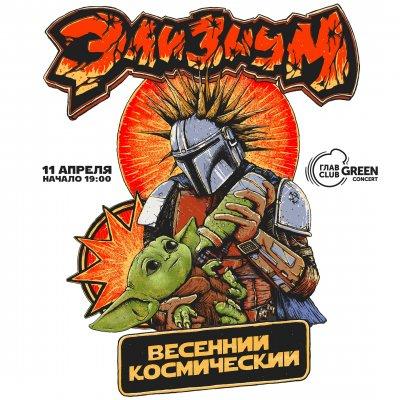 11.04.2020 - Главclub Green Concert - Элизиум