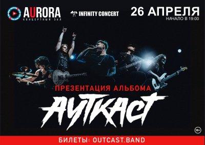 26.04.2020 - Aurora Concert Hall - Ауткаст