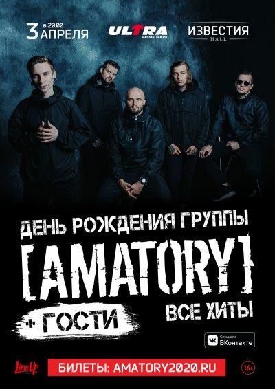 03.04.2020 - Известия Hall - Amatory