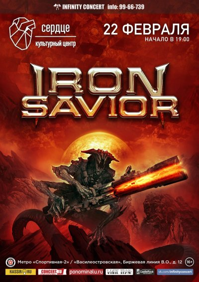 22.02.2020 - Сердце - Iron Savior