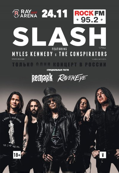24.11.2015 - Москва - Ray Just Arena - Slash feat. Myles Kennedy and the Conspirators