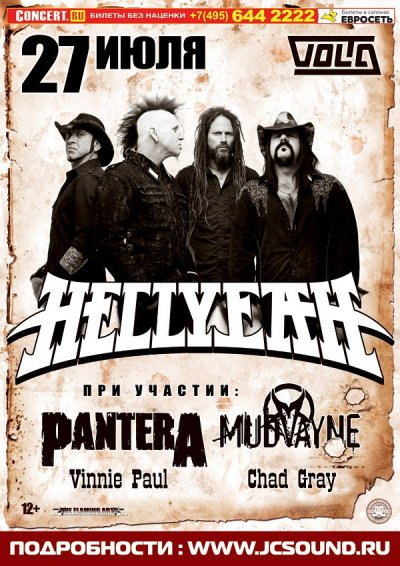 27.07.2014 - Москва - Volta - Hellyeah, Be Under Arms
