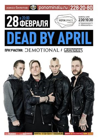 28.02.2015 - Москва - Yotaspace - Dead By April, dEmotional, Grandees