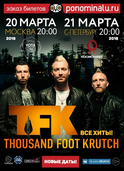 Thousand Foot Krutch в России