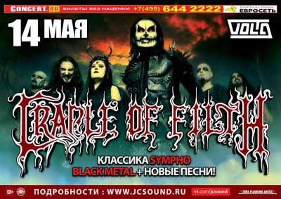 14.05.2016 - Volta - Cradle Of Filth