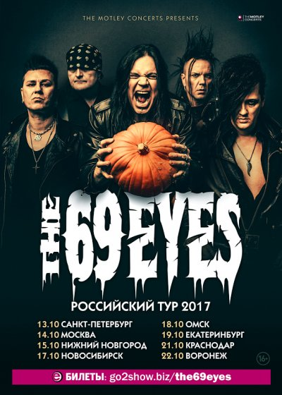 The 69 Eyes - Russian Tour 2017