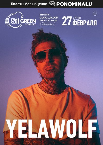 27.02.2020 - Главclub Green Concert - Yelawolf