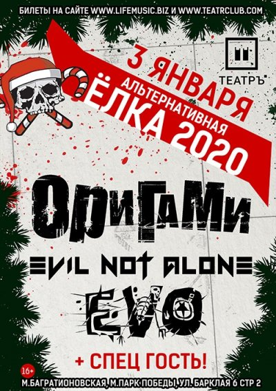 03.01.2020 - Театръ - Оригами, Evil Not Alone, EVO