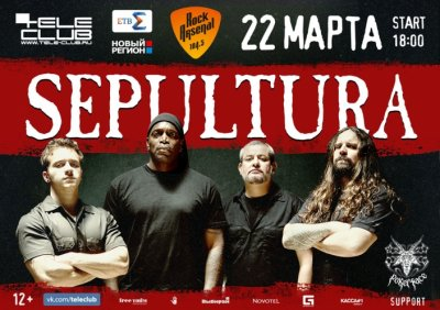 22.03.2015 - Екатеринбург - Tele Club - Sepultura, Pokerface