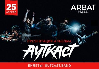 25.04.2020 - Arbat Hall - Ауткаст