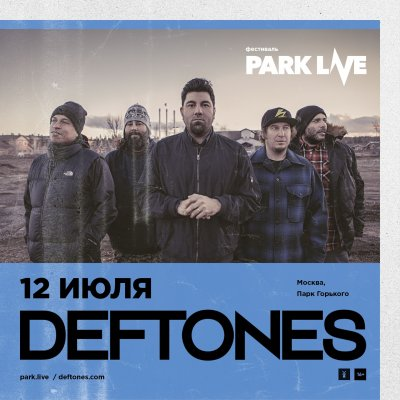 12.07.2020 - Парк Горького - Park Live 2020: Deftones, Refused